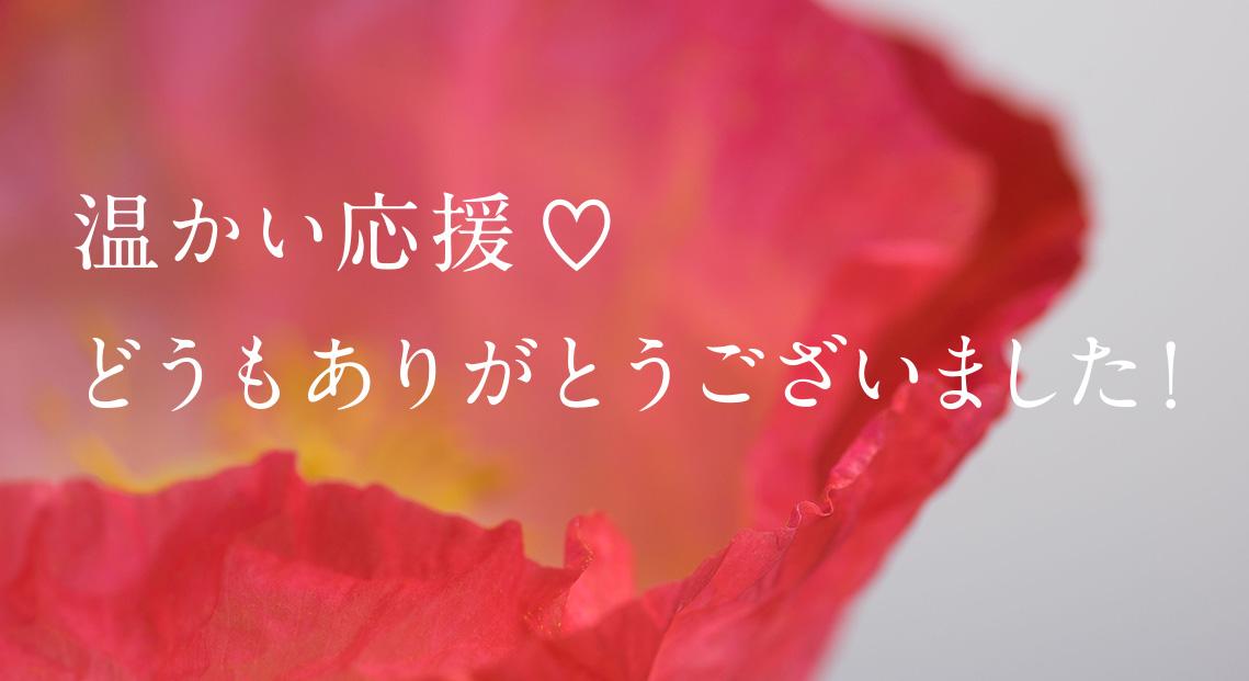 11月29日にMakuakeでのTime&Bouquetプロジェクトが終了しました。温かい応援ありがとうございました。