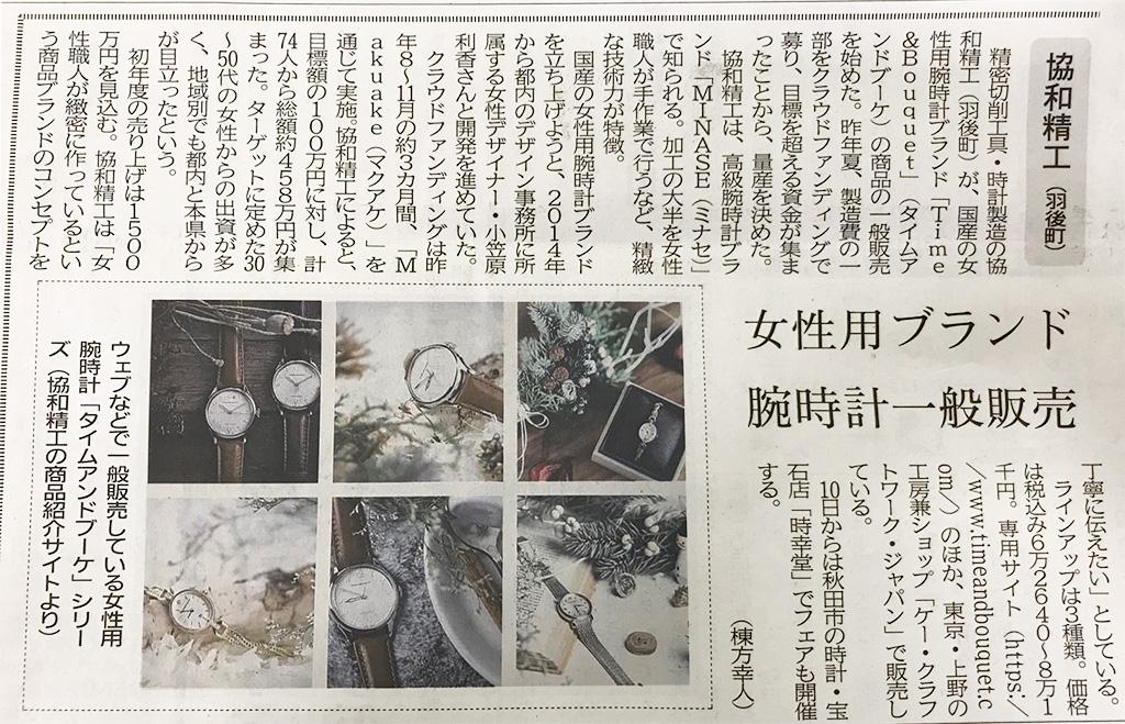 2018年2月10日秋田魁新聞 掲載記事