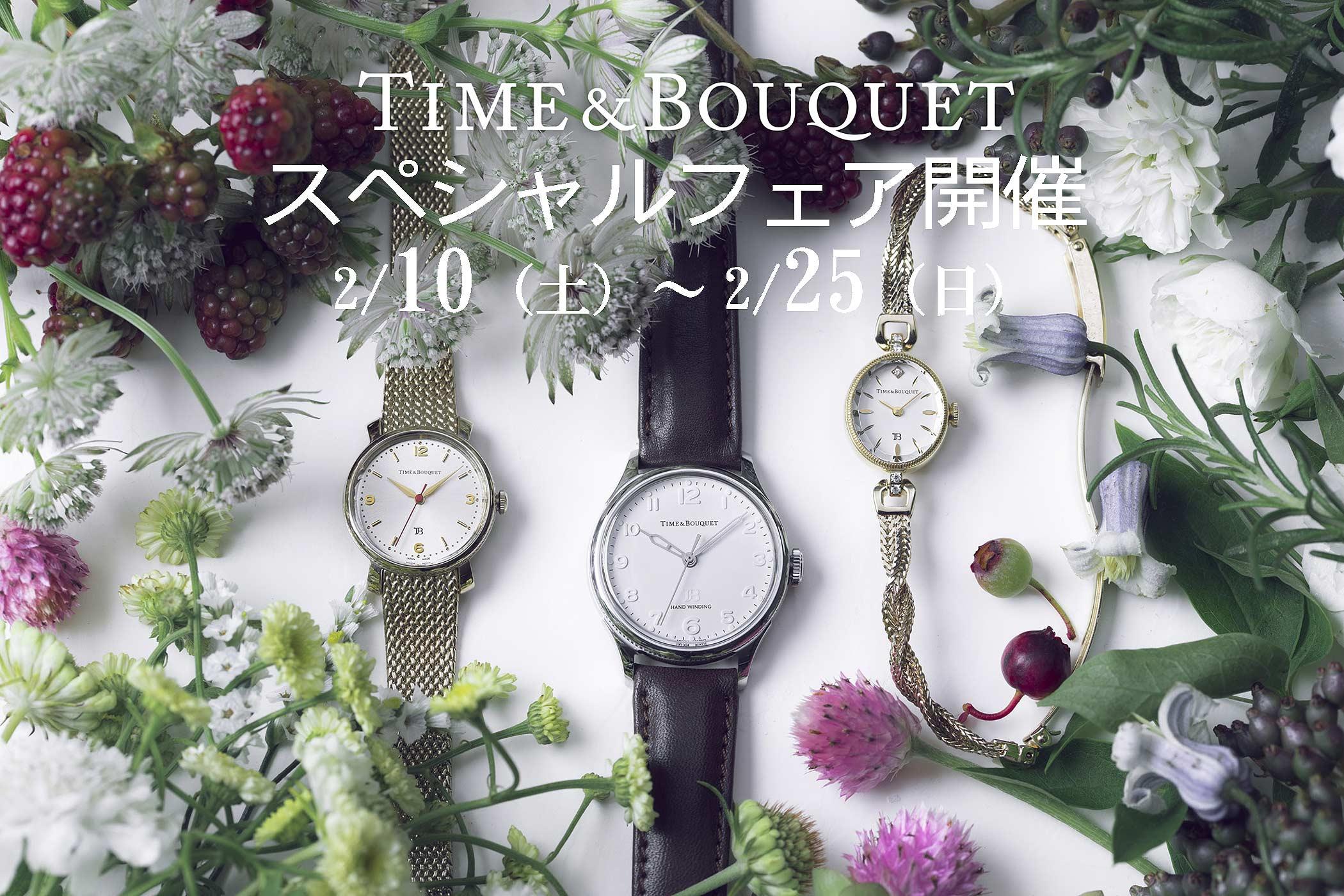 ヴァレンタインデー間近!Time&Bouquetスペシャルフェアを開催します!